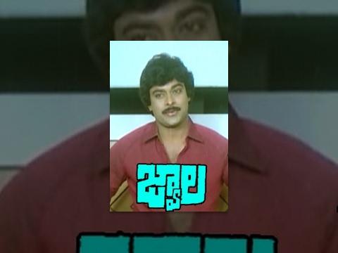 Tollywood Movies - Watch Chiranjeevi's Jwala Telugu Full Movie Starring : Chiranjeevi, Radhika, Bhanupriya Director : Raviraja Pinisetty Producer : Pinjala Nageswara Rao Music ...