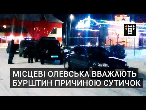 Мешканці Олевська вважають бурштин основною причиною сутичок