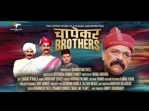 Chapekar Brothers Movie Picture