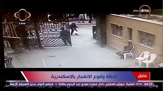 تغطية خاصة - لحظة وقوع الإنفجار الإرهابي بالإسكندرية  إشترك الآن:  https://goo.gl/NQkcZ5فيسبوك:  https://www.facebook.com/dmctvegتويتر: https://twitter.com/dmctvegإنستاجرام:  https://www.instagram.com/dmctv.eg#dmcTV #dmctveg #dmcHD