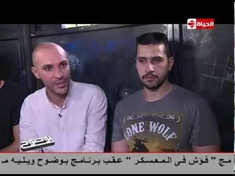 """شاهد- محمد دياب: الرقابة اشترطت علي وضع هذه الجملة في """"اشتباك"""""""