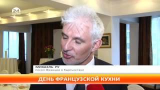 В Бишкеке состоялся день французской кухни