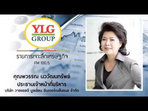 YLG on เจาะลึกเศรษฐกิจ 08-01-2559