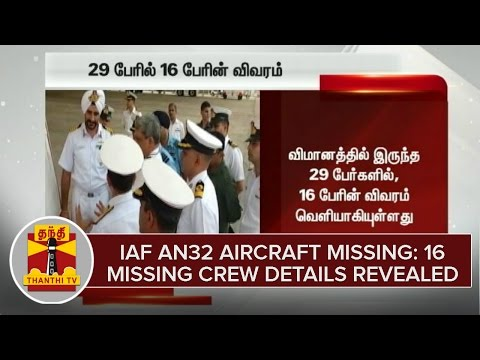 IAF-AN-32-Aircraft-Missing--16-Missing-Persons-Detail-Revealed-Thanthi-TV