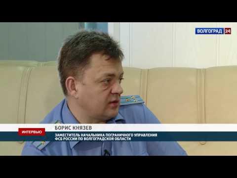 Борис Князев, заместитель начальника Пограничного управления ФСБ России по Волгоградской области