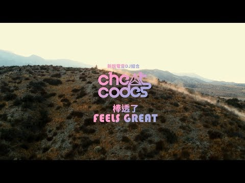 Cheat Codes - Feels Great 棒透了 (華納official HD 高畫質官方中字版)