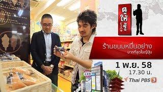 ดูให้รู้ - ร้านขนมหมื่นอย่าง (มากที่สุดในญี่ปุ่น)