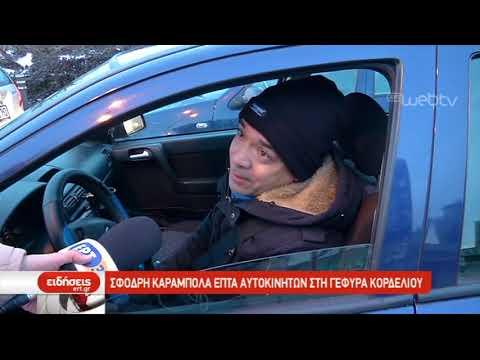 Σφοδρή καραμπόλα επτά αυτοκινήτων στη γέφυρα Κορδελιού | 11/01/2019 | ΕΡΤ