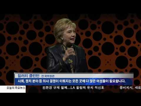 트럼프·클린턴 '여성의 달' 한 목소리 3.29.17 KBS America News