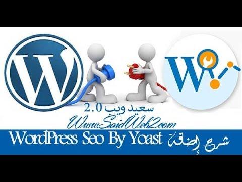 شرح إضافة WordPress Seo By Yoast
