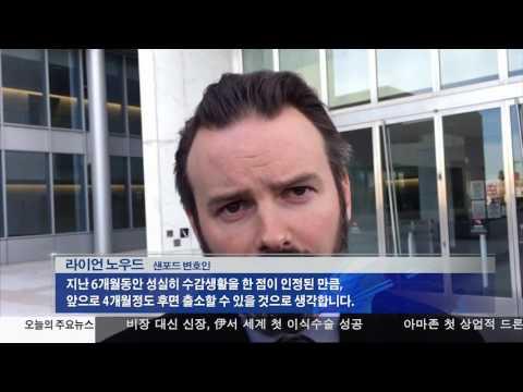 트럼프 공격 英남성 1년형 선고 12.14.16 KBS America News