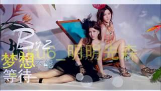 Download Lagu 130701  【新歌】 By2  梦想不能等待 Mp3