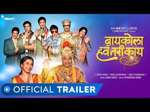 Baykola Hava Tari Kay | Official Trailer | Marathi Web Series | MX Exclusive Series | MX Player