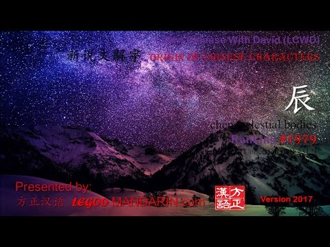Origin of Chinese Characters - 1979 辰 chén celestial bodies - Learn Chinese with Flash Cards