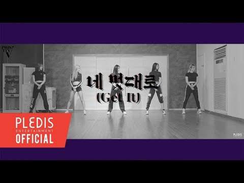Video [SPECIAL VIDEO] PRISTIN V(프리스틴 V) - 네 멋대로(Get It) Dance Practice download in MP3, 3GP, MP4, WEBM, AVI, FLV January 2017