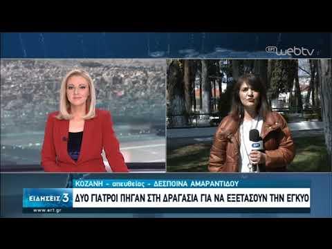 Σε καραντίνα έγκυος στην Δραγασία-Αλληλεγγύη από γιατρούς της Κοζάνης   11/04/2020   ΕΡΤ