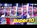 SUPER 10 | ซูเปอร์เท็น | EP.31 | 5 ส.ค. 60 Full HD