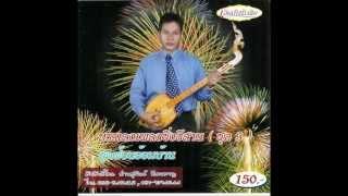 Sunit Bueng Parang - Mahourimusic Traditional Thai Isan Folk Music