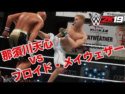 WWE 2K19 那須川天心 vs フロイド・メイウェザー Tenshin Nasukawa vs Floyd Mayweather