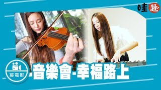 癡電影音樂會-幸福路上(邱俐穎、吳竣文)