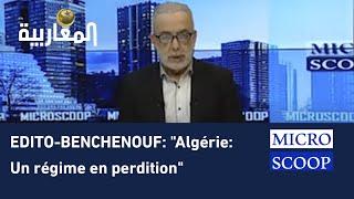 "EDITO-BENCHENOUF :""Algérie : Un régime en perdition""                                 Le : 28/05/2021"