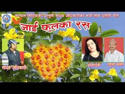 (New Lok Dohori Song Jai Fulako Ras ।। Geeta Devi, Madhav ...12 min.)