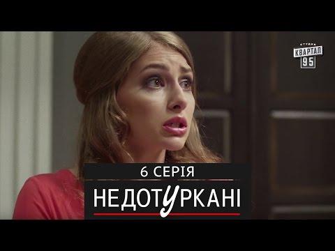 «Недотуркані» – новый комедийный сериал - 6 серия | сериалы 2016 (видео)