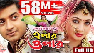Download Video EPAR OPAR | Bangla Movie Full HD | Bappy | Achol | Elius Kanchon | SIS Media MP3 3GP MP4