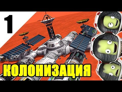 Kerbal Space Program - Колонизация Дюны (Марса) - ч.1