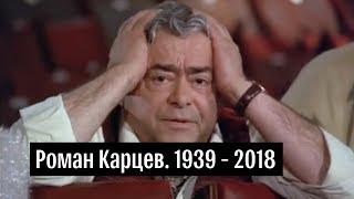 Памяти Романа Карцева