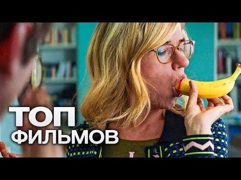 Video 10 ЛУЧШИХ КОМЕДИЙ (2013) download in MP3, 3GP, MP4, WEBM, AVI, FLV January 2017