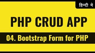 Create A Bootstrap Form | PHP CRUD Operations tutorials in Hindi  Urdu | vishAcademy