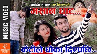 Masan Ghat - Rak Milan & Jamuna Rana