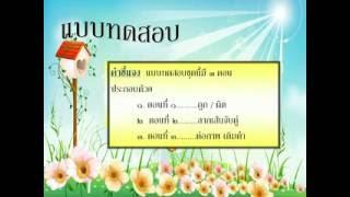 สุภาษิต คำพังเพย และสำนวนไทย ป2.flv