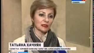 Хоровая капелла Аура имени Александра Пахомова выступила для самарской публики
