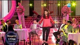 Koceto Kalki - Itsi Bitsi (Като Две Капки Вода) (Dalida Cover) vídeo clip