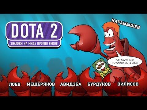DOTA 2. Знатоки на миде против раков