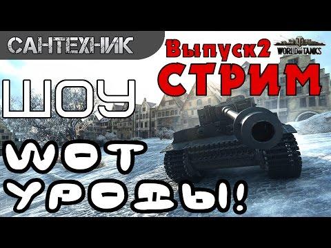 Стрим WoT уроды выпуск2 ~World of Tanks (wot)