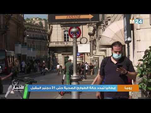 إيطاليا تمدد حالة الطوارئ الصحية حتى 31 دجنبر المقبل