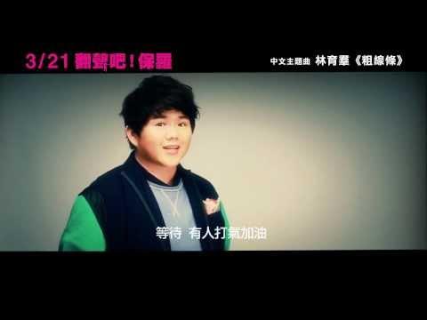 【翻聲吧!保羅】One Chance 中文主題曲版預告 ~ 2014/3/21 一戰成名