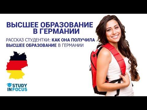 Высшее Образование в Германии. Институт или университет? (видео)