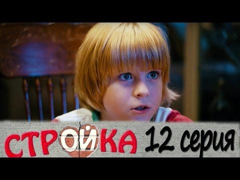 Стройка 12 серия - комедийный сериал HD (видео)