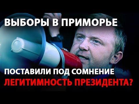 Выборы в Приморье поставили под сомнение легитимность президента
