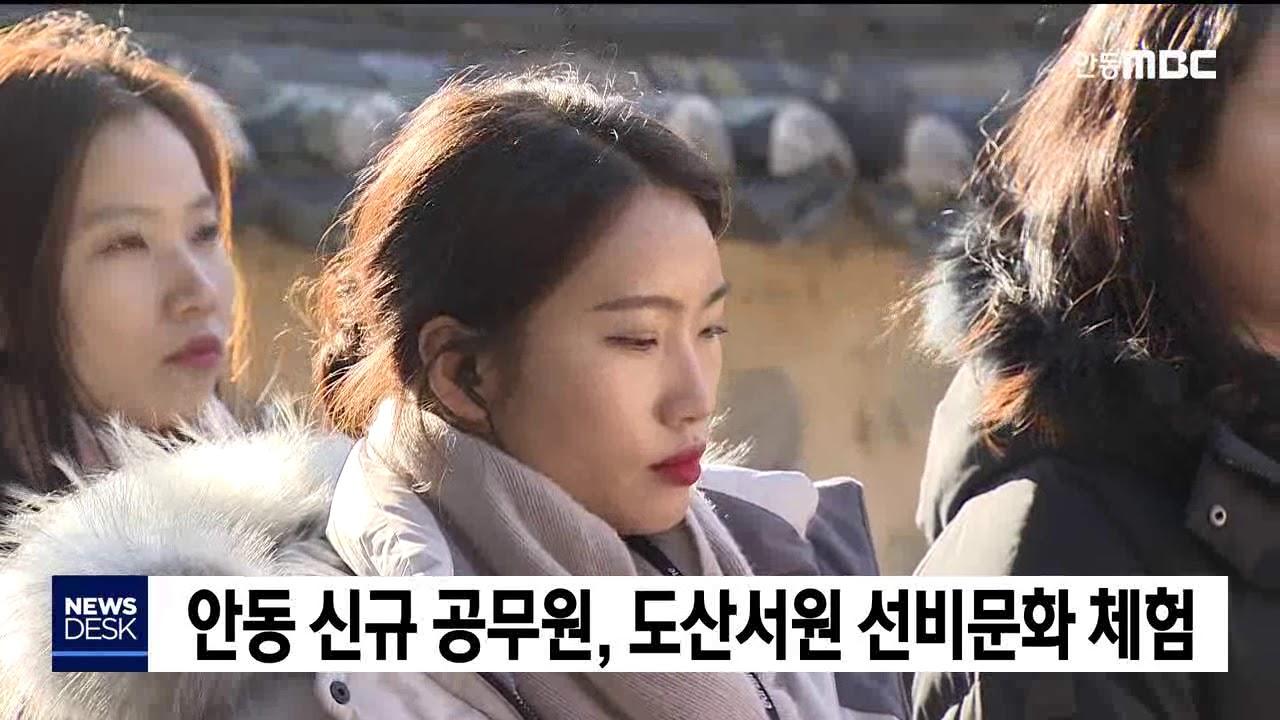 안동 신규 공무원, 도산서원 선비문화 체험
