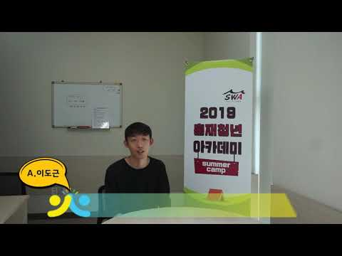 [수원청년학교] 여름캠프 참여자 인터뷰 영상