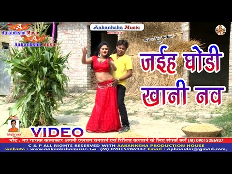 Video HD VIDEO जइह धोड़ी खानी नव | KAHEM 123 | CHAITA DILDAR KE | DEEPAK DILDAR download in MP3, 3GP, MP4, WEBM, AVI, FLV January 2017