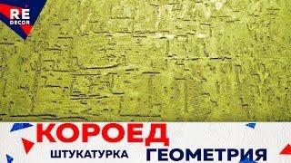 Декоративная штукатурка Короед  Техника нанесения ГЕОМЕТРИЯ.
