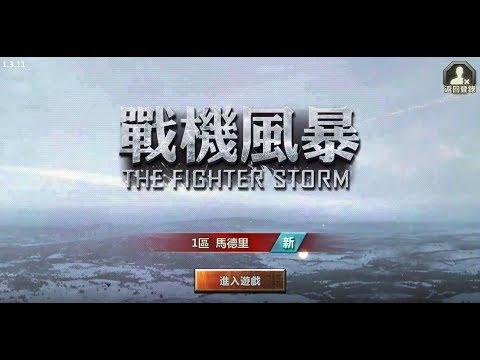 《戰機風暴 The Fighter Storm》手機遊戲玩法與攻略教學! 觀看