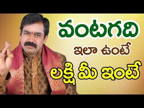 వంట గది ఇలా ఉంటే kichen Chirravuri Foundation Tips Telugu Devotional Remedies solution Nitya puja