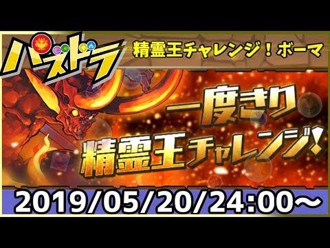 【生放送】精霊王チャレンジ!1度きり攻略【パズドラ】